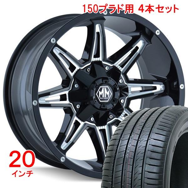 150プラド タイヤ・ホイールセット メイヘム ランページ グロスブラック + ブリヂストン デューラー アレンザ 001 265/50R20 ホイールナット付!お得な4本セット!