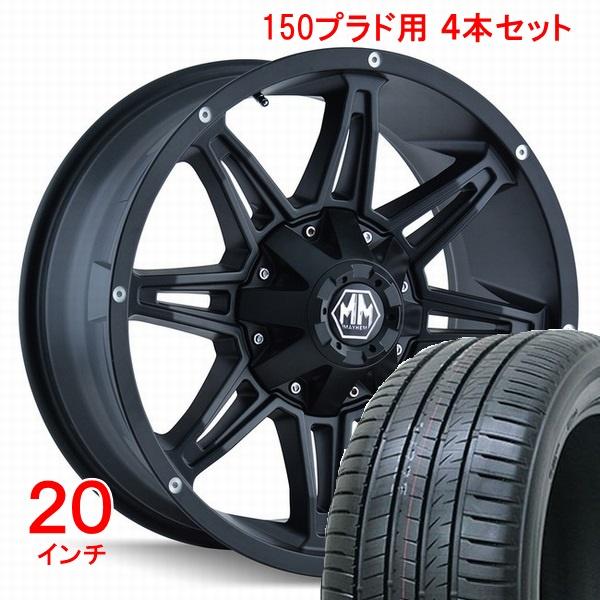 150プラド タイヤ・ホイールセット メイヘム ランページ マットブラック + ブリヂストン デューラー アレンザ 001 265/50R20 ホイールナット付!お得な4本セット!