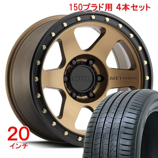 150プラド タイヤ・ホイールセット メソッド MR310 コンシックス マットブロンズ + ブリヂストン デューラー アレンザ 001 265/50R20 ホイールナット付!お得な4本セット!