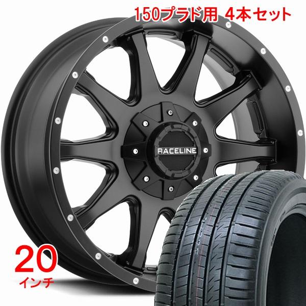 150プラド タイヤ・ホイールセット レースライン シフト サテンブラック + ブリヂストン デューラー アレンザ 001 265/50R20 ホイールナット付!お得な4本セット!