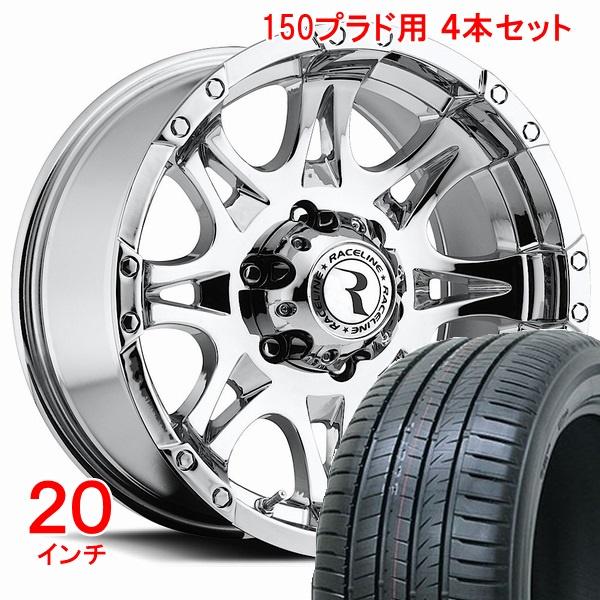 150プラド タイヤ・ホイールセット レースライン ラプター クローム + ブリヂストン デューラー アレンザ 001 265/50R20 ホイールナット付!お得な4本セット!