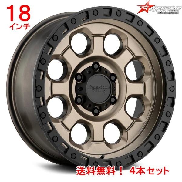 ジープ ラングラー Jeep Wrangler JKラングラー 18インチアルミホイール 【送料無料】 アメリカンレーシング AR201 18x9Jオフセット35mm マットブロンズ4本セット
