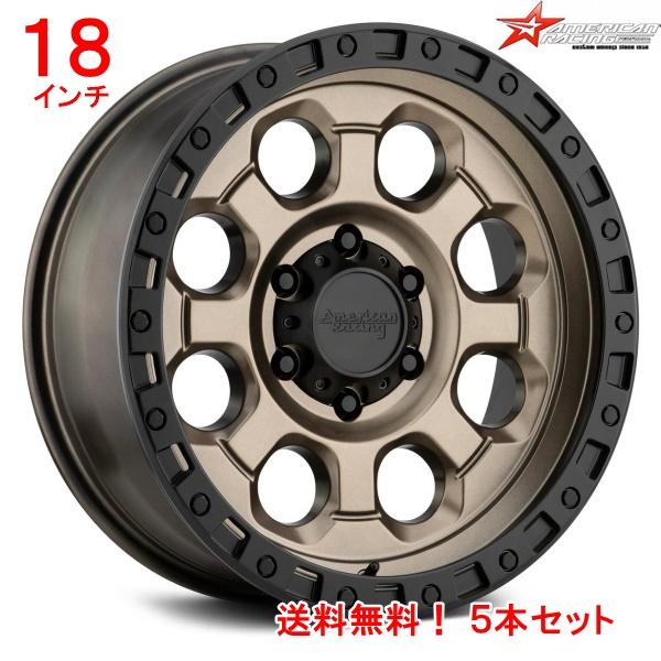 ジープ ラングラー Jeep Wrangler JLラングラー 18インチアルミホイール 【送料無料】 アメリカンレーシング AR201 18x9Jオフセット35mm マットブロンズ5本セット