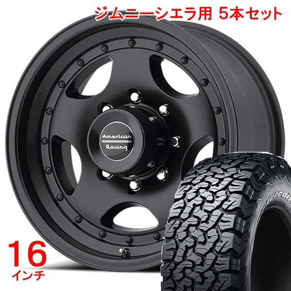 ジムニーシエラ タイヤ・ホイールセット アメリカンレーシング AR23 サテンブラック + BFグッドリッチ オールテレーン 235/70R16 ホイールナット付!お得な5本セット!