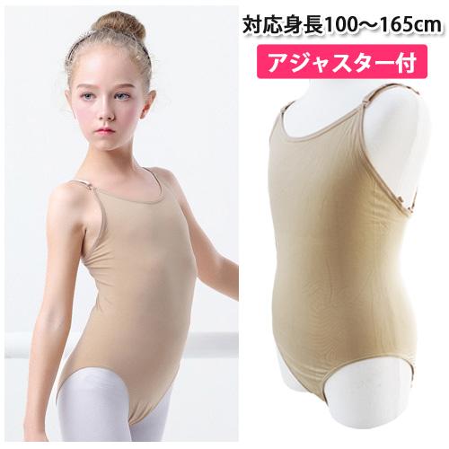 肌触り抜群の生地でとっても着心地の良いバレエ用ボディファンでショーン 肌触りの良い生地で快適にレッスン 丁度良い厚さの生地 受賞店 濃いめのベージュです 商品番号 cl001 ボディファンデーション 今だけ限定15%OFFクーポン発行中 こども~ジュニア用 ベージュ ボディースーツ 下着 子ども バレエ用品 バレエインナー 子供 ジュニア メール便送料無料
