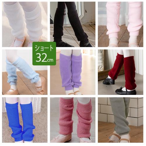 足首を温める 履き口がゴム編みなので子供から大人まで使えます タイツの上から履けばズレにくくて暖かくて使いやすい 可愛いカラーが嬉しい 商品番号 オンラインショッピング T103-S レッグウォーマー ニット やわらかスイート こども 大人 子ども メール便送料無料 ショート おとな ウォームアップ 限定タイムセール ジュニア~大人用 バレエ用品 ジュニア