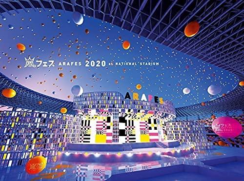 新品 アラフェス2020 at 国立競技場 仕様 DVD 初回プレス 代引き不可 訳ありセール 格安 通常盤