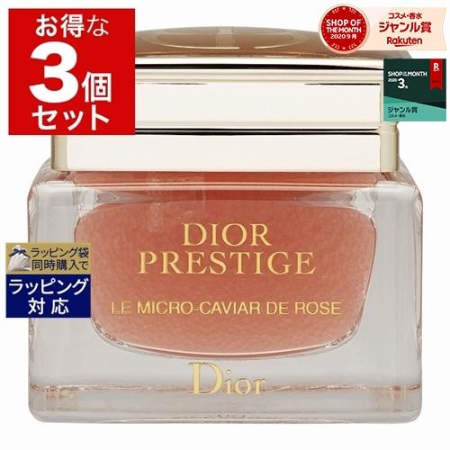 送料無料 ディオール クリスチャンディオール プレステージ ローズ キャビア マスク お得な3個セット 75ml x 3 Christian Dior マッサージ料 送料無料,セール