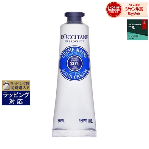 シアバター配合のリッチな潤い ロクシタン シア ハンドクリーム SEAL限定商品 最安値に挑戦 特別セール品 30ml L'occitane