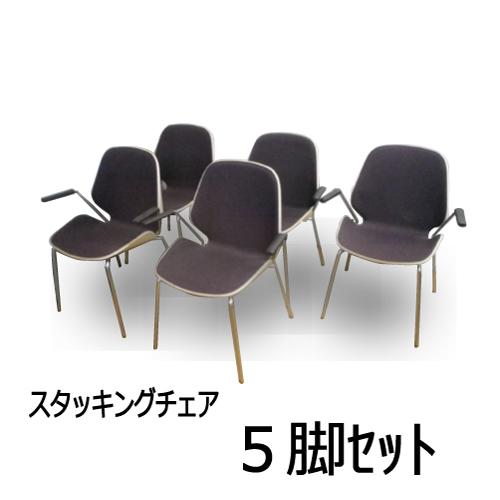 okamura/岡村製作所 スタッキングチェア L401GE-FS06 パープル 5脚セット【中古】【オフィス家具】【ミーティングチェア】