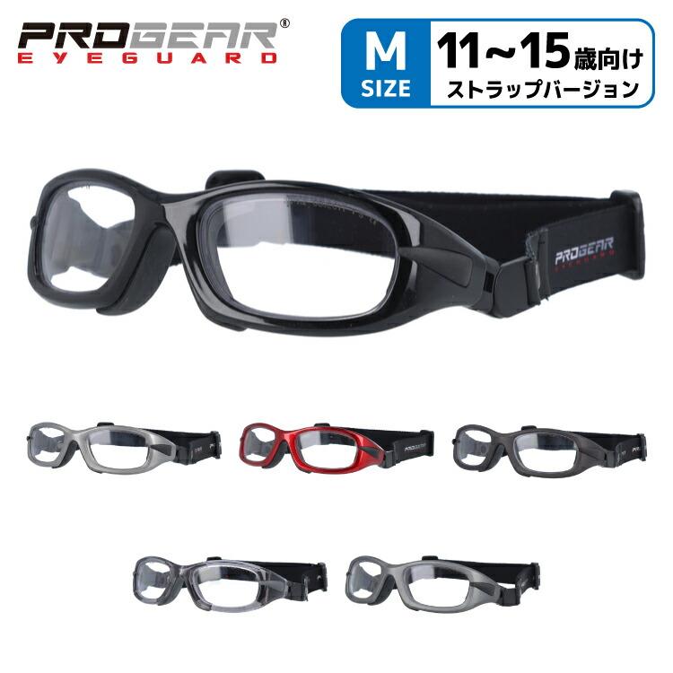 プロギア スポーツ用メガネ PROGEAR 眼鏡 EG-M1021 全6カラー バンドタイプ (対象目安:11歳~15歳) スポーツメガネ ジュニア用 子供用 ジュニアメガネ アイガード