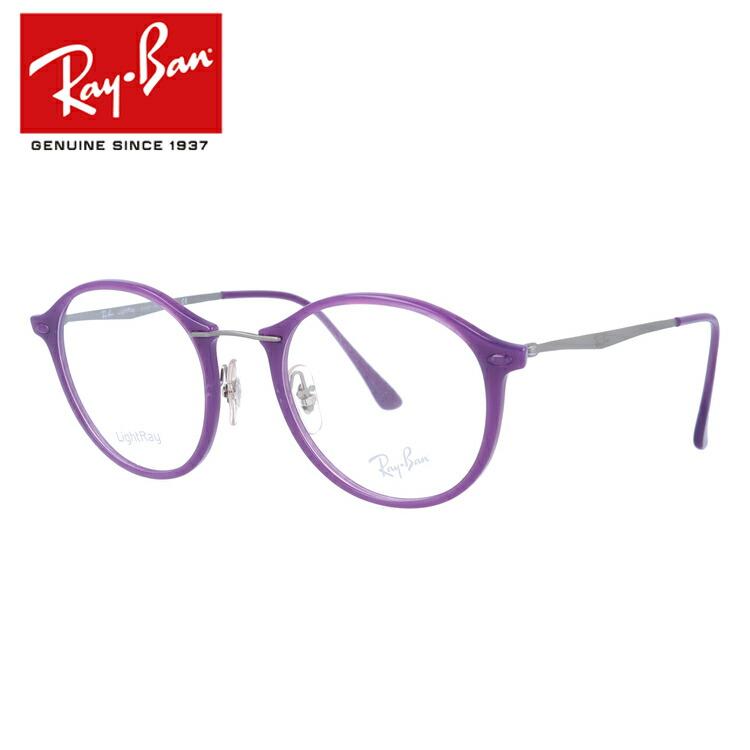 レイバン メガネ Ray-Ban 眼鏡 国内正規品 RX7073 5617 49 (RB7073) メンズ レディース 伊達メガネ ダテメガネ【伊達レンズ無料(度なし/UVカット/非球面)】