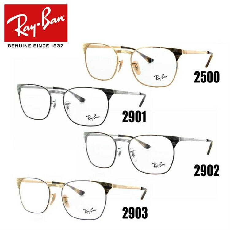 レイバン メガネ Ray-Ban 眼鏡 RX6386 2500/2901/2902/2903 53 (RB6386) 調整可能ノーズパッド メンズ レディース アイウェア ギフト【国内正規品】
