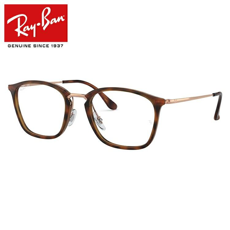 レイバン メガネフレーム 2019年新作 伊達メガネ Ray-Ban RX7164 5687 (RB7164) 50/52サイズ 国内正規品 ウェリントン ユニセックス メンズ レディース