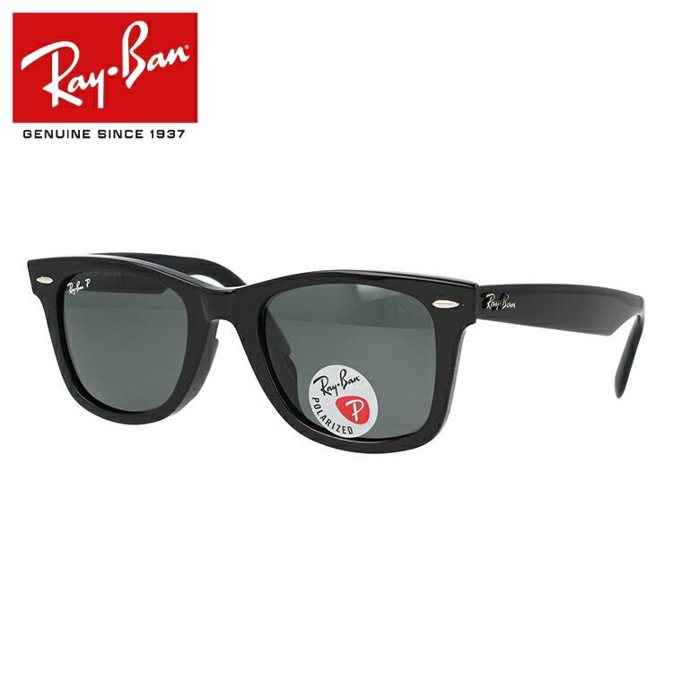 レイバン サングラス RayBan RB2140F 901/58 52サイズ ORIGINAL WAYFARER オリジナルウェイファーラー フルフィット (偏光) Ray-Ban メンズ レディース ブランドサングラス メガネ