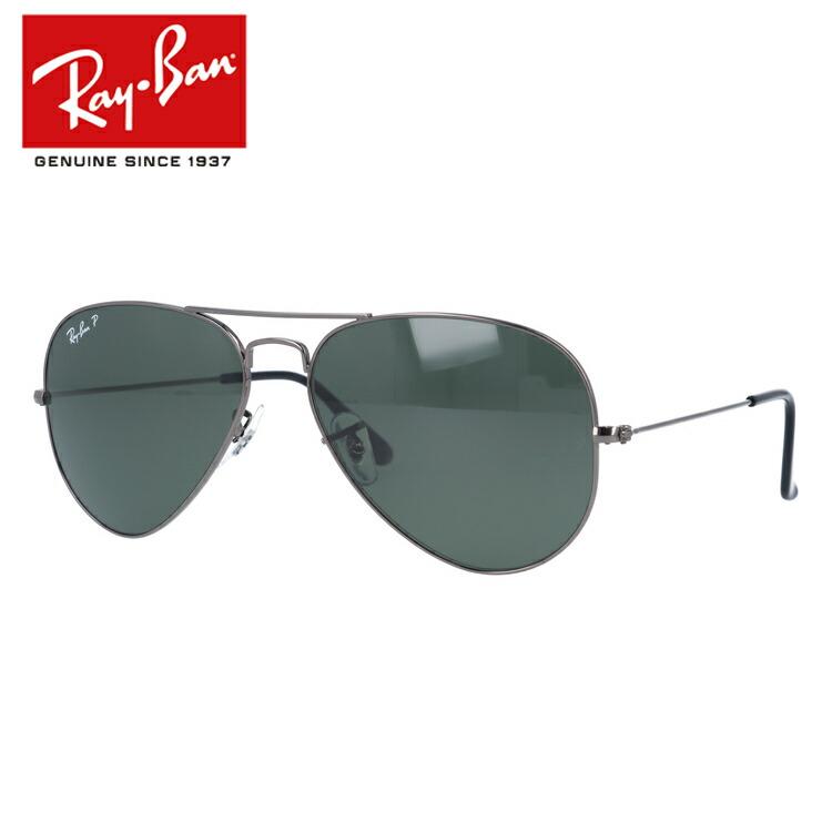 レイバン サングラス RayBan RB3025 004/58 58サイズ AVIATOR LARGE METAL アビエーター ラージメタル (偏光) Ray-Ban メンズ レディース ブランドサングラス メガネ