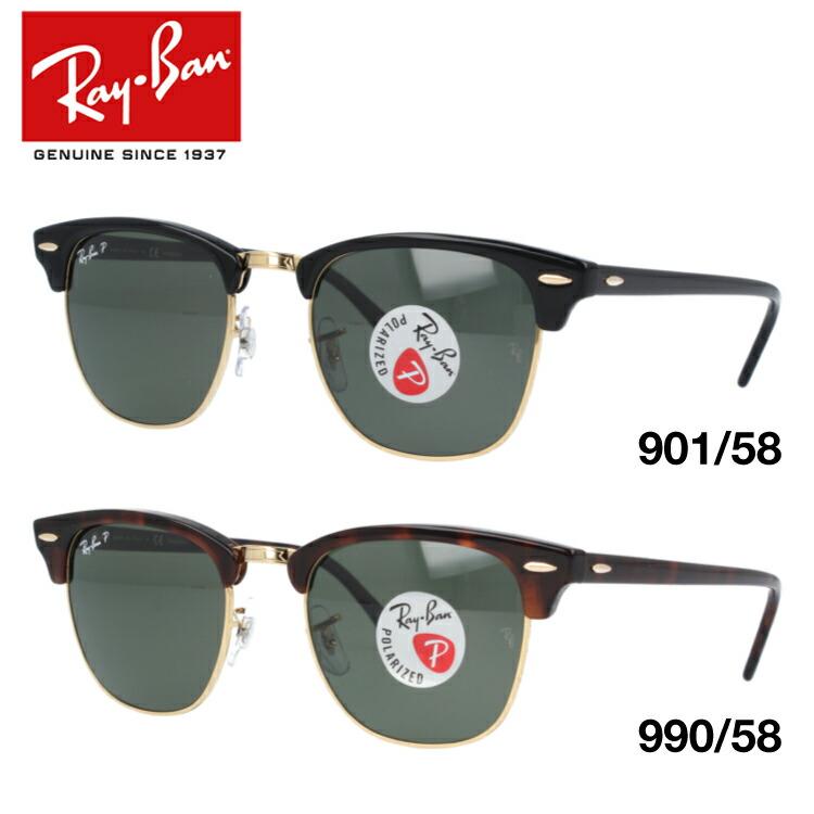 レイバン サングラス クラブマスター 偏光サングラス Ray-Ban CLUBMASTER RB3016 全2カラー 51サイズ ブロー ユニセックス メンズ レディース ギフト【海外正規品】