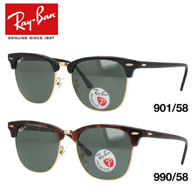 レイバン サングラス 2018年新作 クラブマスター 偏光サングラス Ray-Ban CLUBMASTER RB3016F 全2カラー 55サイズ 国内正規品 ブロー ユニセックス メンズ レディース