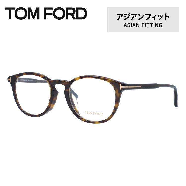 トムフォード メガネ フレーム TOM FORD トム・フォード 伊達 眼鏡 アジアンフィット TF5401F 052 50 (FT5401F) ボストン ユニセックス メンズ レディース ブランドメガネ ダテメガネ ファッションメガネ 伊達レンズ無料(度なし・UVカット)