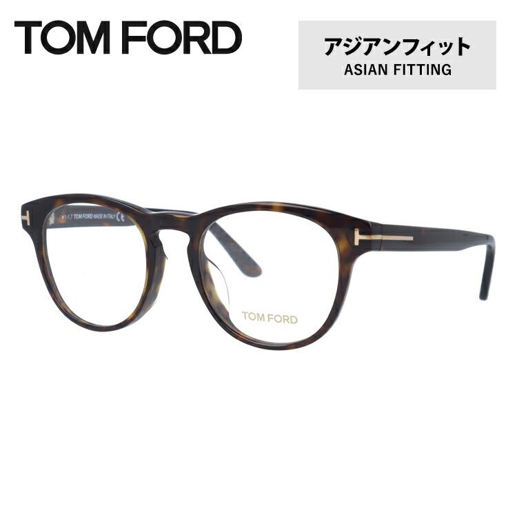 トムフォード メガネフレーム おしゃれ老眼鏡 PC眼鏡 スマホめがね 伊達メガネ リーディンググラス 眼精疲労 フレーム TOM FORD トム・フォード 伊達 眼鏡 アジアンフィット TF5426F 052 49 (FT5426F 052 49) ボストン ユニセックス メンズ レディース ファッションメガネ