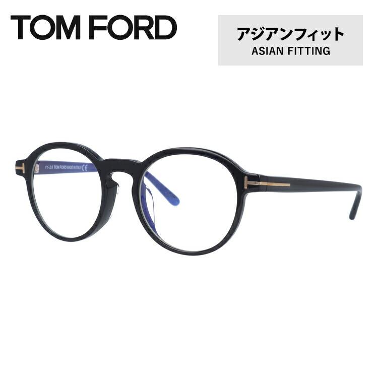 トムフォード メガネフレーム おしゃれ老眼鏡 PC眼鏡 スマホめがね 伊達メガネ リーディンググラス 眼精疲労 アジアンフィット TOM FORD TF5606-F-B 001 49 (FT5606-F-B 001 49) 49サイズ ボストン ユニセックス メンズ レディース