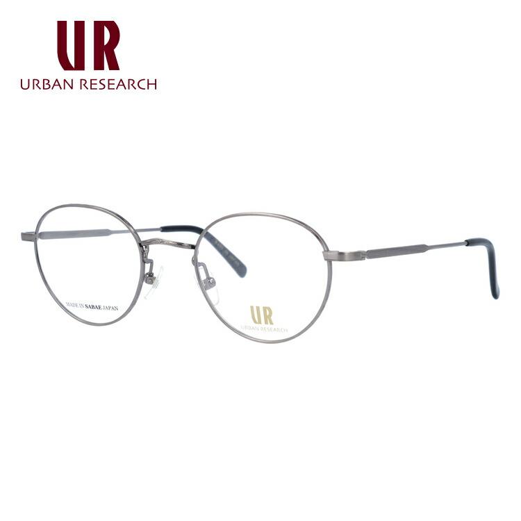 アーバンリサーチ メガネ フレーム URBAN RESEARCH 伊達 眼鏡 URF7006J-4 49 丸メガネ ボストン 丸型 レトロ 個性的 メンズ レディース ブランドメガネ ダテメガネ ファッションメガネ 伊達レンズ無料(度なし・UVカット)
