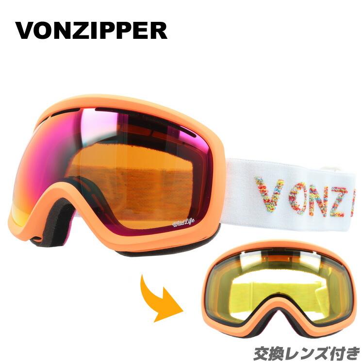 ボンジッパー ゴーグル スカイラボ ミラーレンズ レギュラーフィット VONZIPPER SKYLAB GMSNLSKY COR レディース スキーゴーグル スノーボードゴーグル スノボ