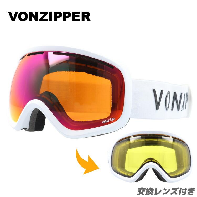 ボンジッパー ゴーグル スカイラボ ミラーレンズ レギュラーフィット VONZIPPER SKYLAB GMSNLSKY WSW レディース スキーゴーグル スノーボードゴーグル スノボ