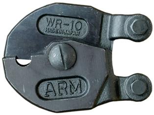 【アーム】 ARM ワイヤーロープカッター WRタイプ替刃 900mm用 WRJ-16