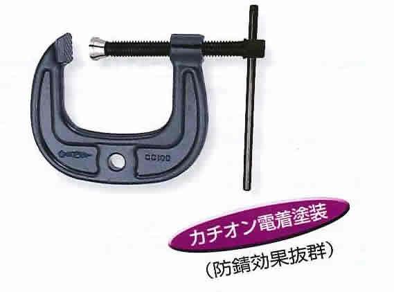 【スーパーツール】 シャコ万力(C型)強力ワイドタイプ CC200