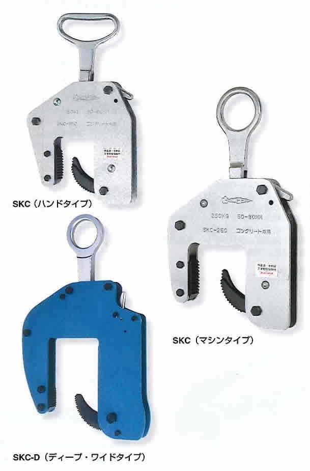 【スーパーツール】 Uジ鋼吊りクランプ(ディープタイプ) SKC1250D