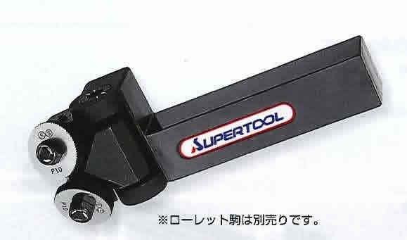 【スーパーツール】 切削ローレットホルダー(アヤ目用) KH2CN20N
