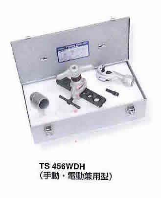 【スーパーツール】 チュービングツールセット TS456WDH