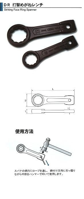 【アサヒ】 ASH 打撃めがねレンチ 71mm DR0071