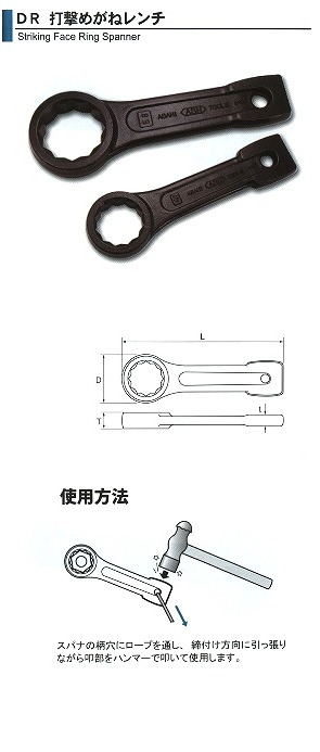 【アサヒ】 ASH 打撃めがねレンチ 105mm DR0105