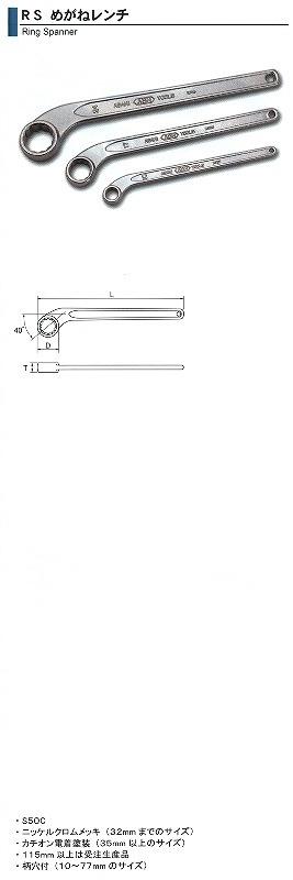 【アサヒ】 ASH めがねレンチ 85mm RS0085