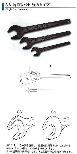 【アサヒ】 ASH 片口スパナ 強力タイプ 67mm SS0067
