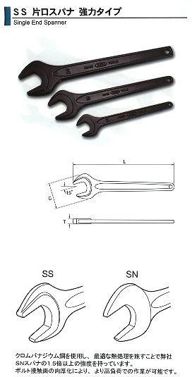 【アサヒ】 ASH 片口スパナ 強力タイプ 70mm SS0070