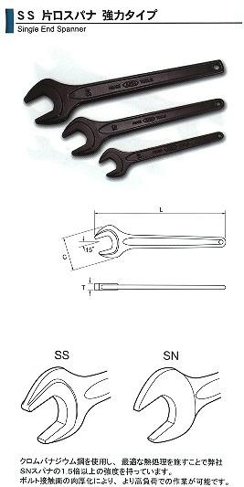 【アサヒ】 ASH 片口スパナ 強力タイプ 75mm SS0075