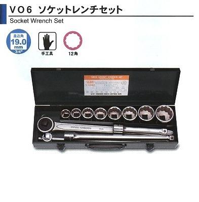 【アサヒ】 ASH ソケットレンチセット 3/4(19.0) 12PCVO6080