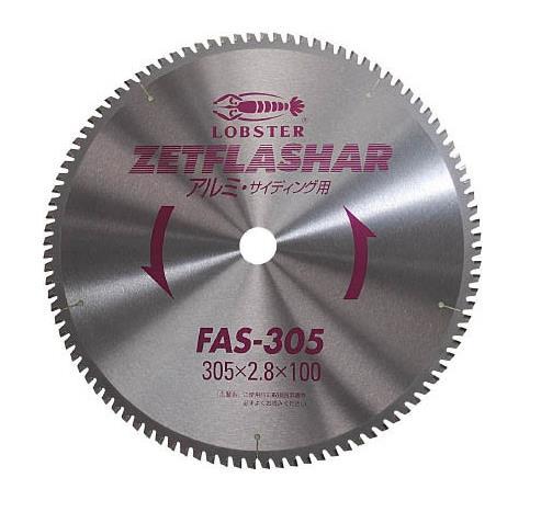 ロブテックス エビ ゼットフラッシャー (アルミ用) 305mm FAS305