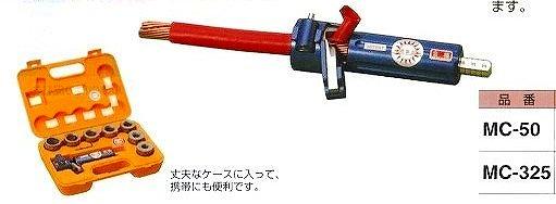 マーベル ケーブルストリッパー IV線専用 MC-325