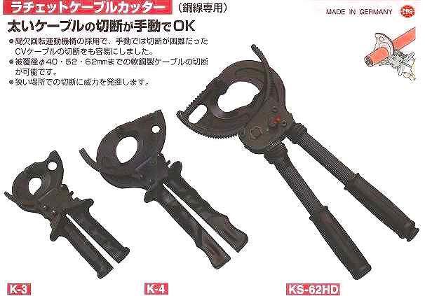 マーベル ラチェットケーブルカッター 銅線専用 K-3