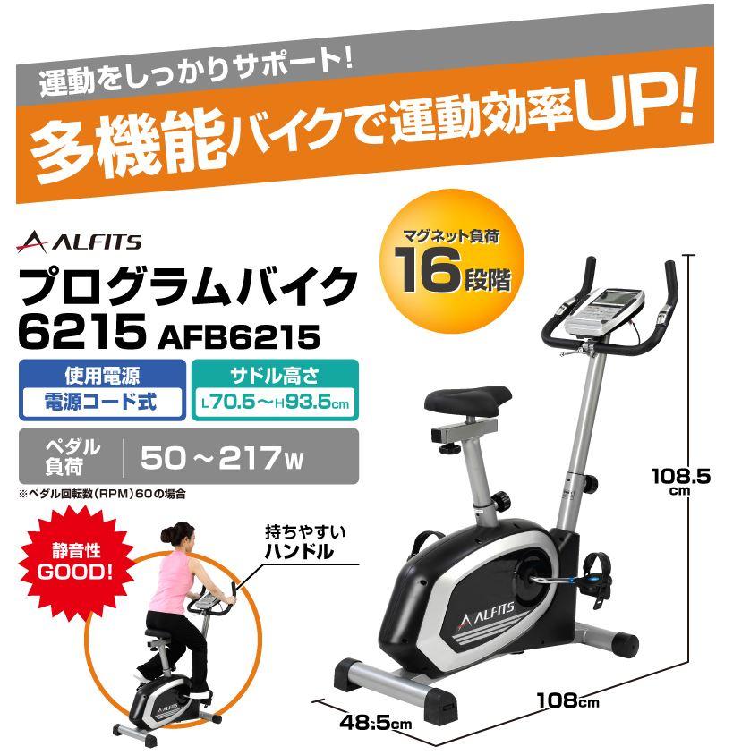 【アルインコ】 プログラムバイク 負荷16段階 6215 AFB6215 ☆トレーニングマシン☆【送料無料】【代引不可】