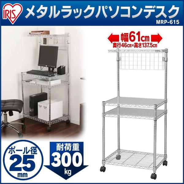 【アイリスオーヤマ】 メタルラックパソコンデスク ≪MRP-615≫