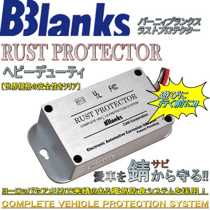 B.BLANKS(バーニィブランクス)ラストプロテクターヘビーデューティ02P03Sep16