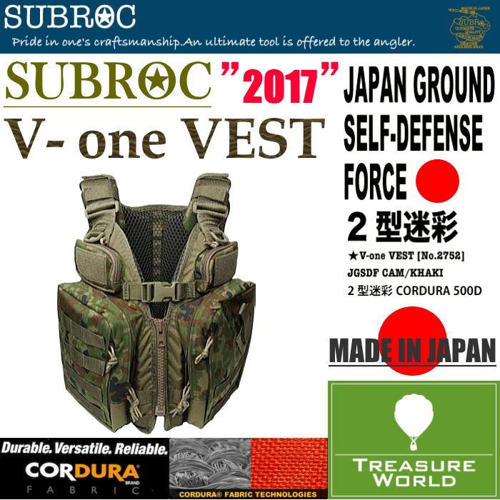 ●2017 MODEL●SUBROC(サブロック)V-one VEST(ヴィーワンベスト)JGSDF(自衛隊2型迷彩タイプ)【フィッシングベスト】【フローティングベスト】【ゲームベスト】