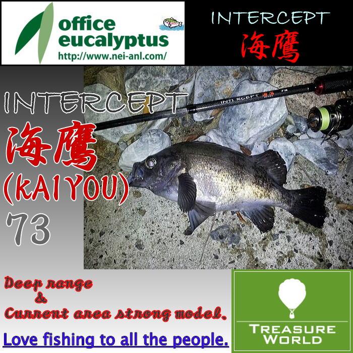 Office eucalyptus (オフィス ユーカリ) INTERCEPT 海鷹 73 (インターセプト かいよう) 【アジングロッド】【メバルロッド】【ライトゲームロッド】〔分類:ルアーフィッシング〕02P03Sep16