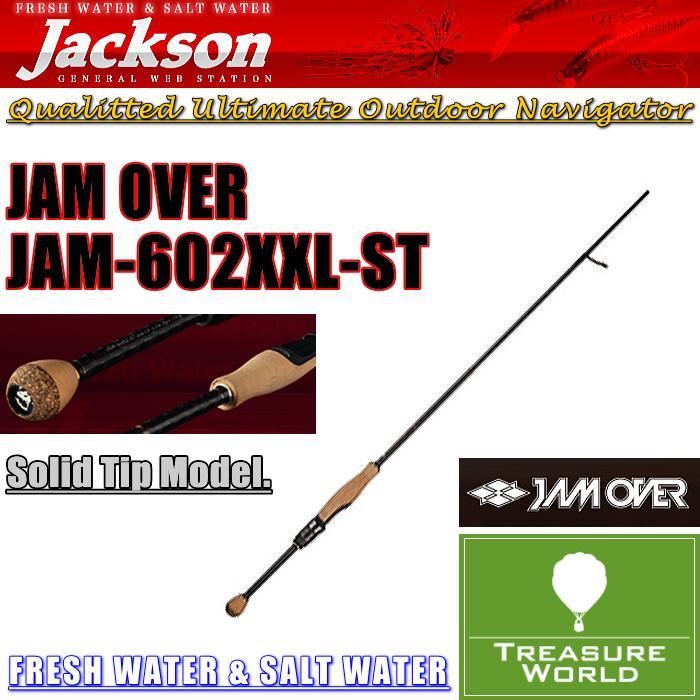 ★2015 NEW MODEL★Jackson (ジャクソン)JAM OVER(ジャムオーバー) JAM-602XXL-ST【アジングロッド】【アジング 専用ロッド】〔分類:ルアーフィッシング〕02P03Sep16