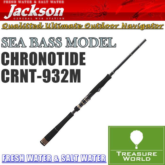 Jackson(杰克逊)CHRONOTIDE(kuronotaido)  CRNT-932M[分类:诱饵钓鱼]02P03Sep16